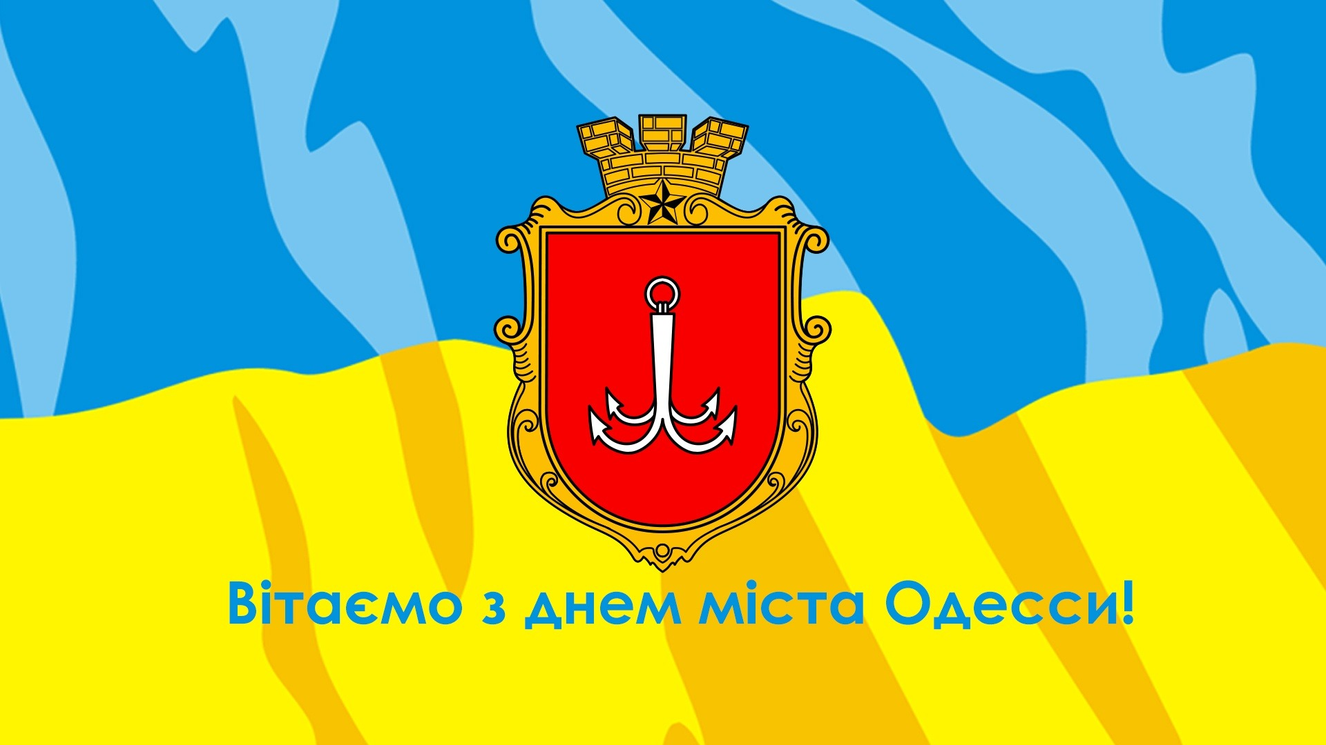 independence day odessa 2020